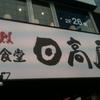 日高屋 渋谷ハンズ前店
