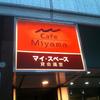 cafeMiyama 渋谷 東口駅前店