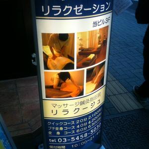 リラクージュ マッサージ渋谷鍼灸指圧院