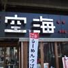 麺屋 空海 恵比寿店