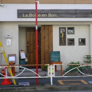 フランス小料理屋 La Boite en Boi