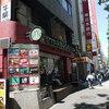 スターバックス・コーヒー 新宿3丁目店