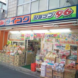 ダイコクドラッグ 下北沢南口店