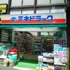 ミネ薬局 下北沢南口店