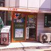 マエノ薬局下北沢店