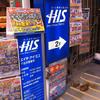 H.I.S. 下北沢営業所