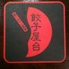 中華ダイニング 餃子屋台