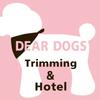 トリミングサロン&ペットホテル DEAR DOGS