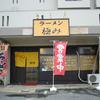 ラーメン極み 福岡松島店