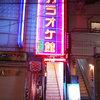 カラオケ館 下北沢店
