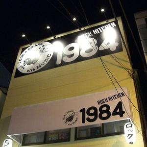 ロックキッチン1984