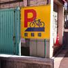 下北沢第二自転車等駐車場