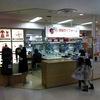マジックミシン笹塚ショッピングモールTWENTYONE店