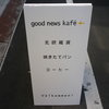 good news kafe+
