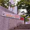 新宿パスポートセンター