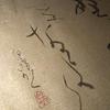 「日本のもの、こと」和の講座:書道教室
