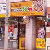 ピザスクール桃花店
