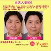 美容皮膚科提携エステサロン LianJewl