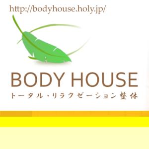 トータルリラクゼーション整体 BODY HOUSE 笹塚観音通り店