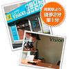 vision 用賀店