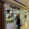 TOAST BOX Wisma Atria店