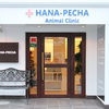 HANA-PECHA Animal Clinic