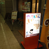 てもみん新宿パークタワー店