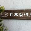 Cafe 鈴木製作所