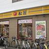 松屋 野方店