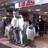 ファッションセンターしまむら 下北沢店