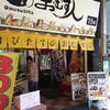 おむす人 錦糸町店