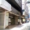 柴田税務会計事務所