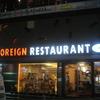 ポレンレストラン