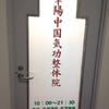 華陽中国気功整体院