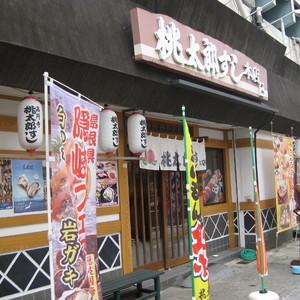 桃太郎すし 本店