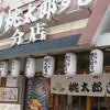 桃太郎すし 分店