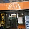 アマルフィ 白金台店
