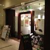 Re.Ra.Ku. 東京オペラシティ店