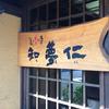 知夢仁 お茶の水イン店
