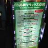 高興リラックス空間 新宿東南口店