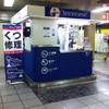 ミスターミニット 東京メトロ渋谷中央口店