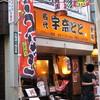 宇奈とと 中野店