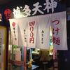 博多天神 お茶の水2号店