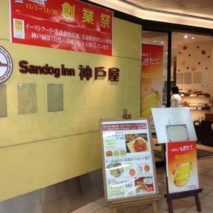 Sandog Inn 神戸屋 馬喰横山駅店