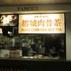 榕城肉骨茶