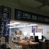 三代目茂蔵 中野ブロードウェイ直売所
