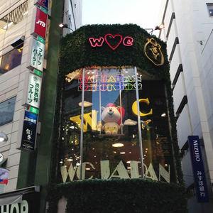 WC 渋谷センター街店 [大きい地図を見る] WC 渋谷センター街店 基本情報営業時間11:00