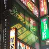 ブランドバンク銀座本店