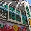 リフレッシュセンター リラックス 笹塚店