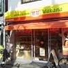 若菜 野方店